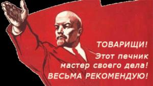 Печник Минск2