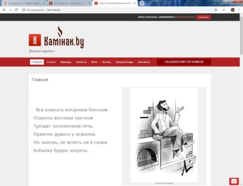 Скрин сайта Каминак