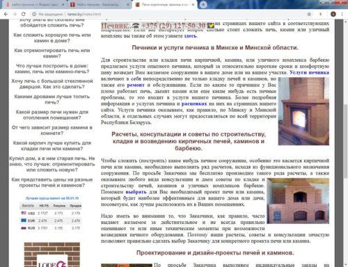 Сайт Тарекси