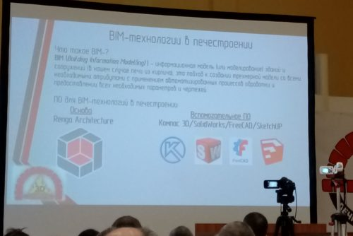III Международная печная конференция в Минске: как это было на самом деле